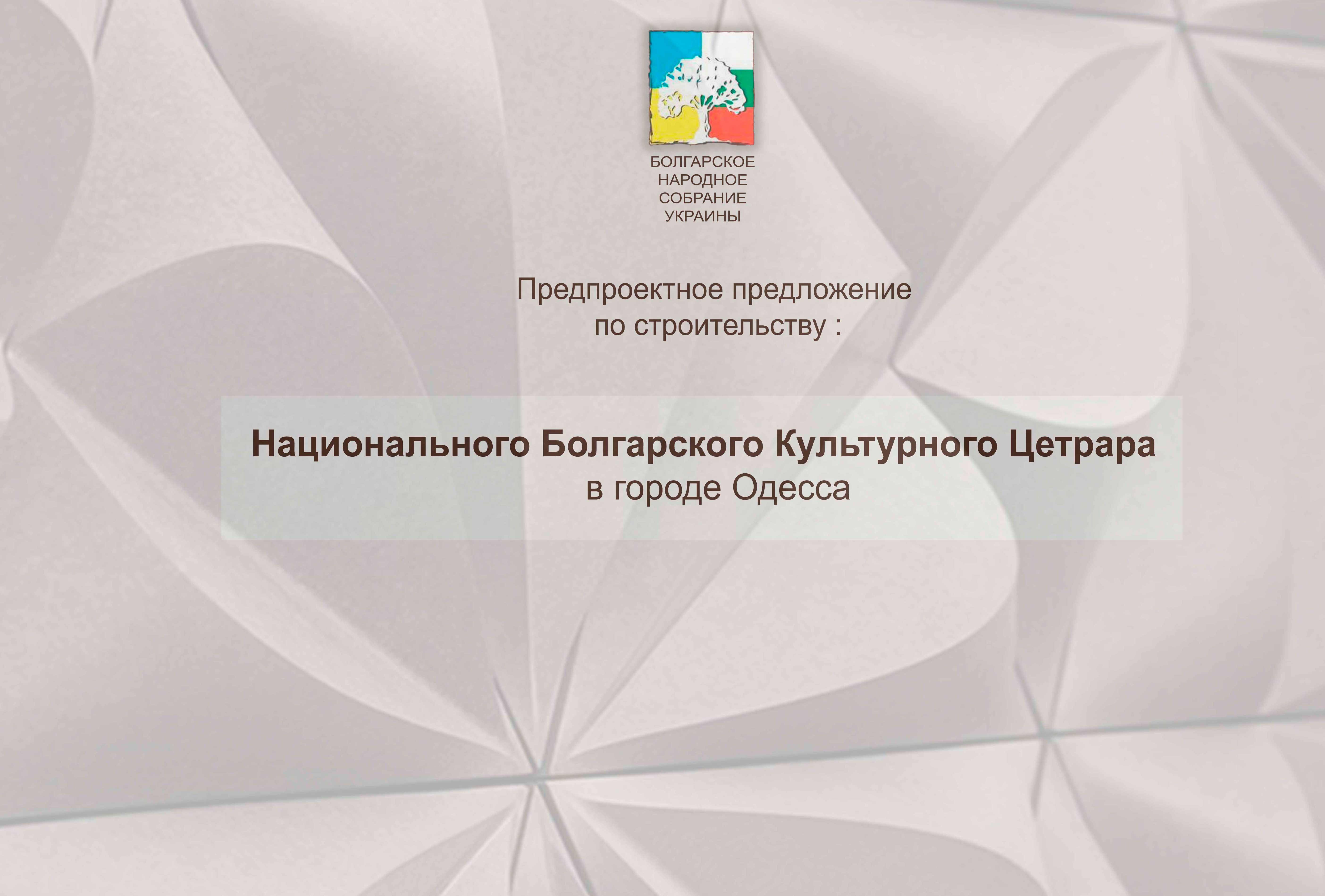 Болгарский-культурный-центр-1