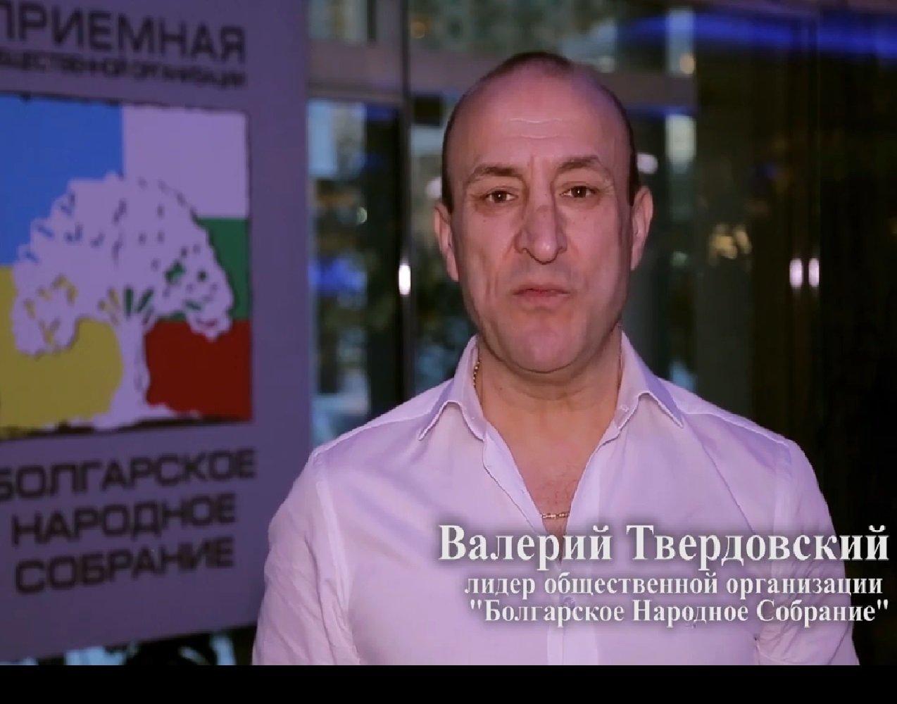 Приглашение в «Болгарское Народное Собрание»