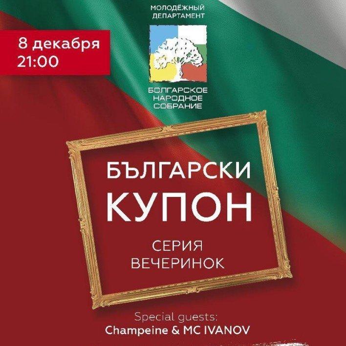 Вечеринка «БЪЛГАРСКИ КУПОН» 8 декабря