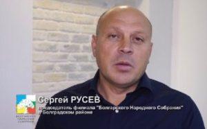 Сергей Русев возглавил филиал «Болгарского Народного Собрания» в Болграде